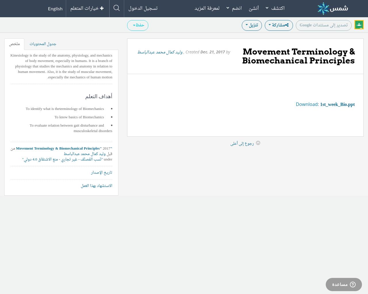 Movement Terminology & Biomechanical Principles   SHMS - Saudi OER