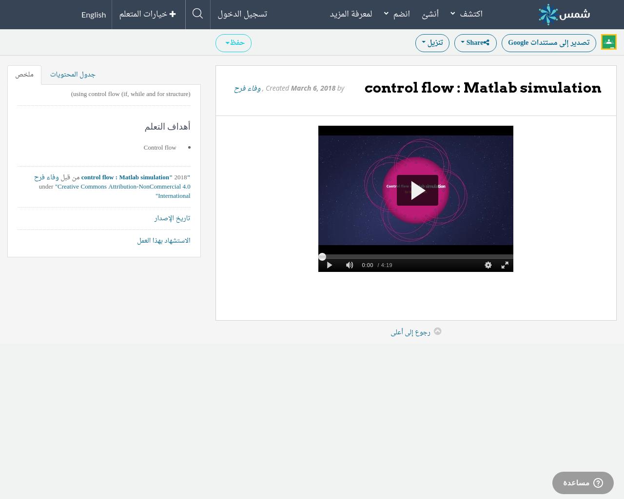 control flow : Matlab simulation | SHMS - Saudi OER Network