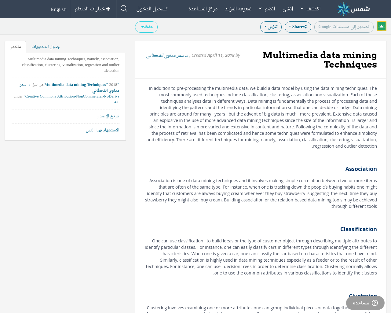 Multimedia data mining Techniques | SHMS - Saudi OER Network