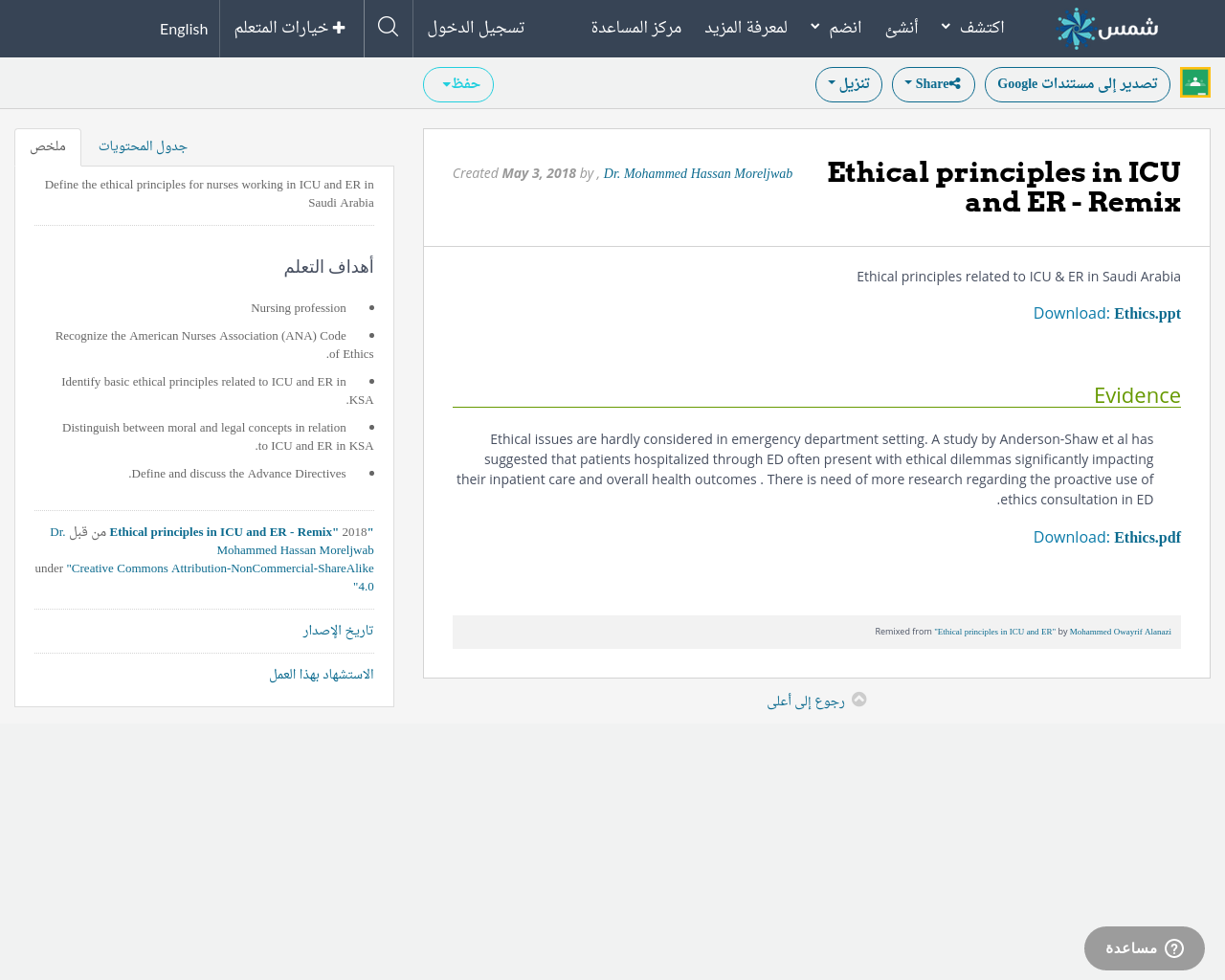 Ethical principles in ICU and ER - Remix | SHMS - Saudi OER
