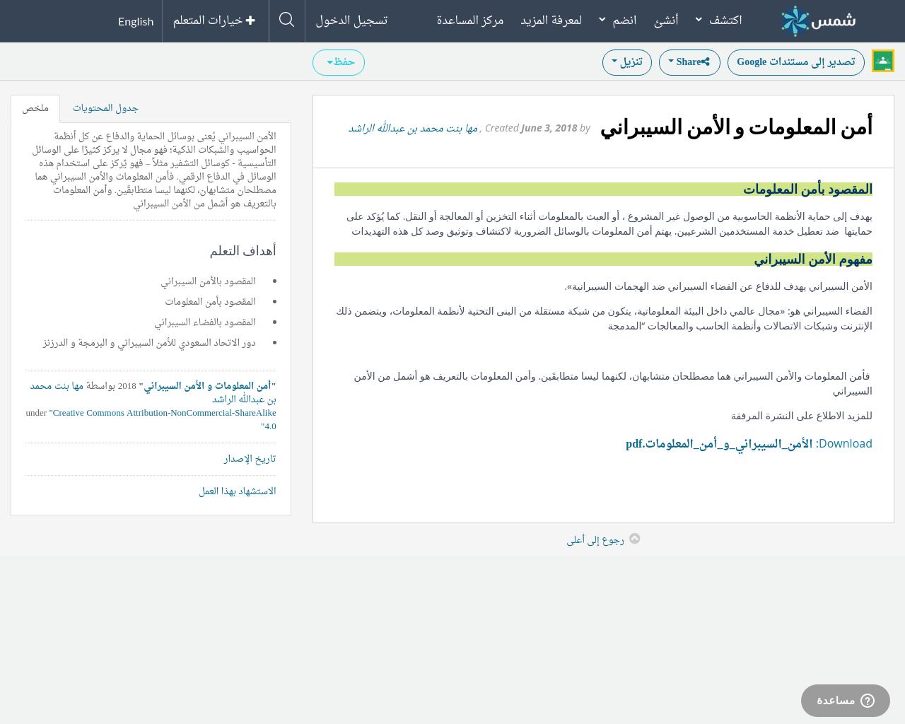 أمن المعلومات و الأمن السيبراني Shms Saudi Oer Network