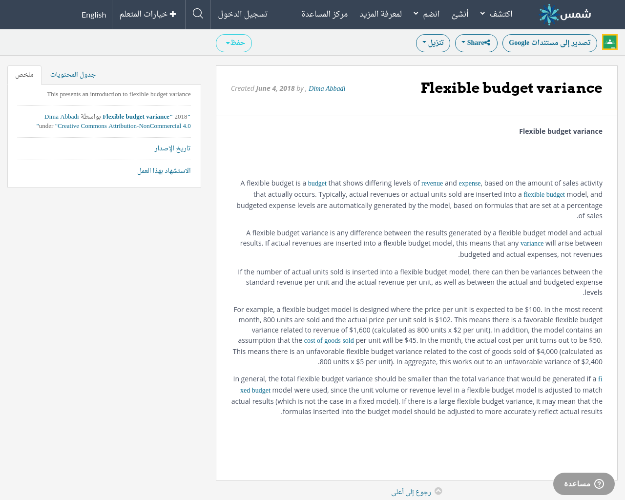 why are flexible budgets useful