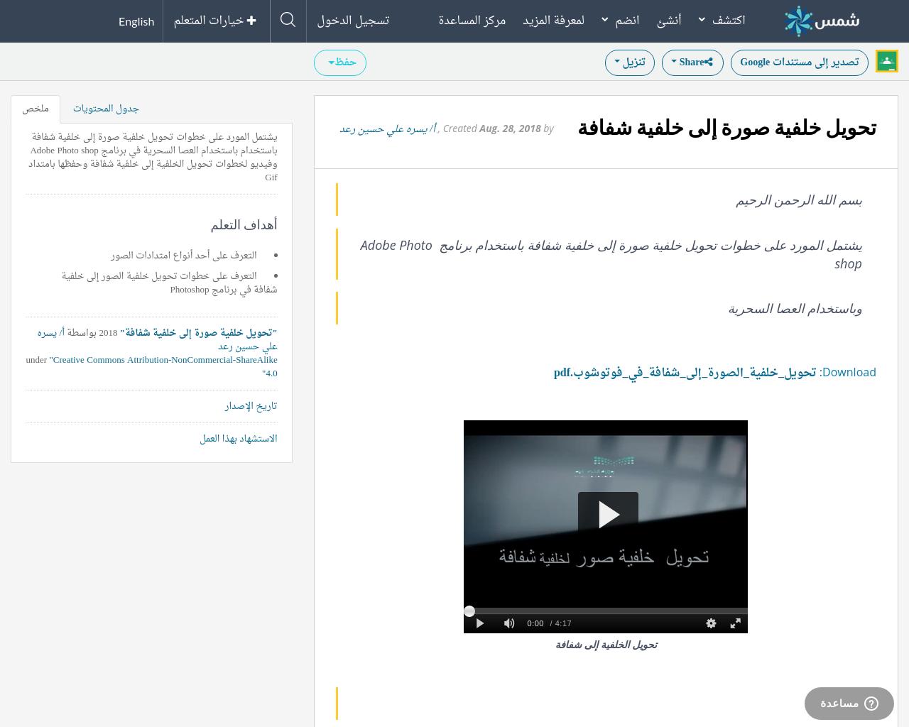 تحويل خلفية صورة إلى خلفية شفافة Shms Saudi Oer Network