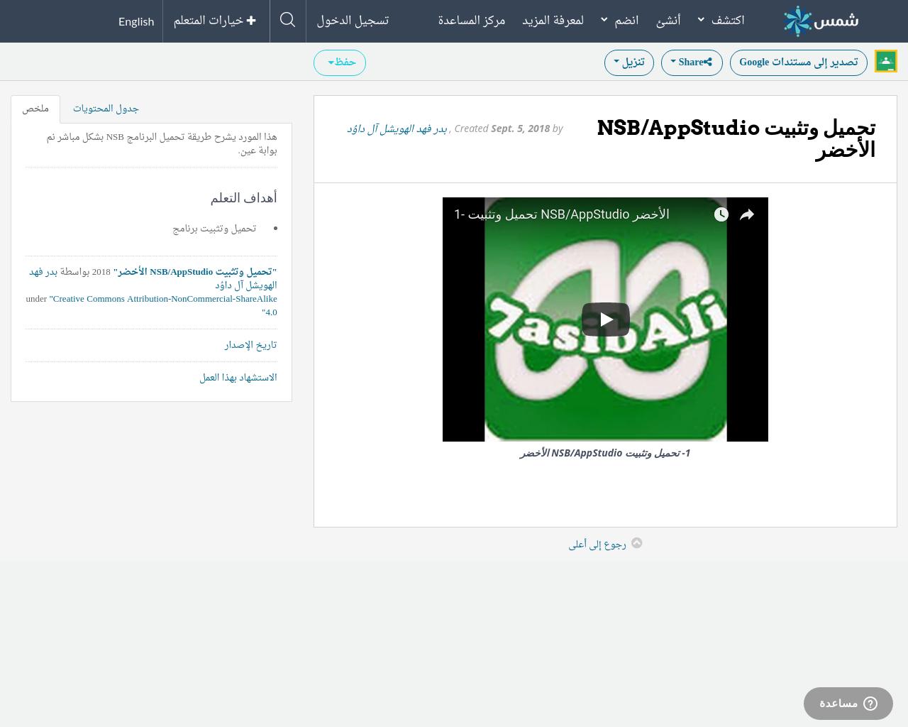 تحميل برنامج nsb مجانا