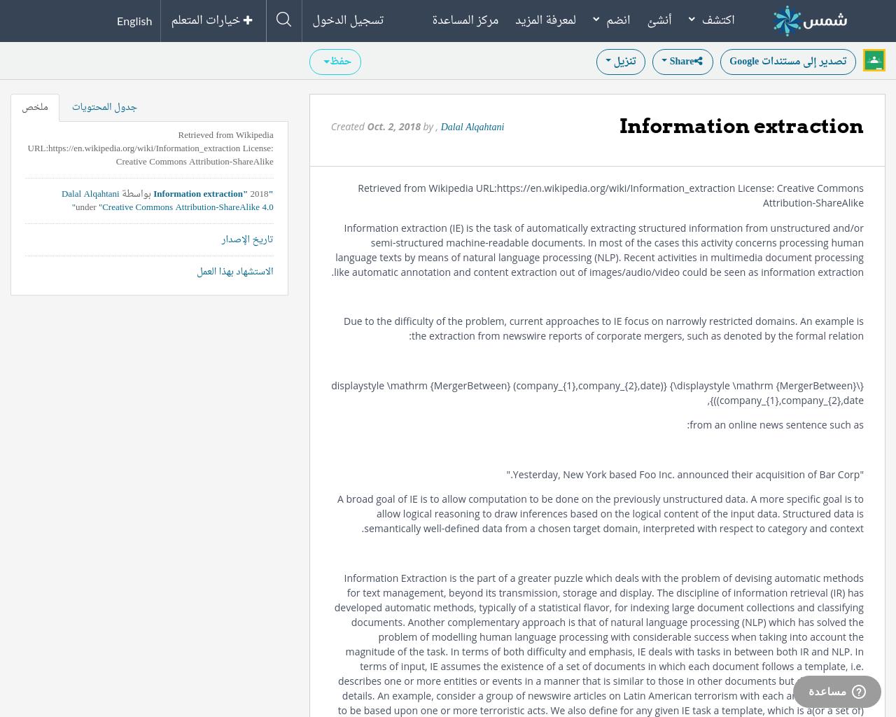 Information extraction   SHMS - Saudi OER Network