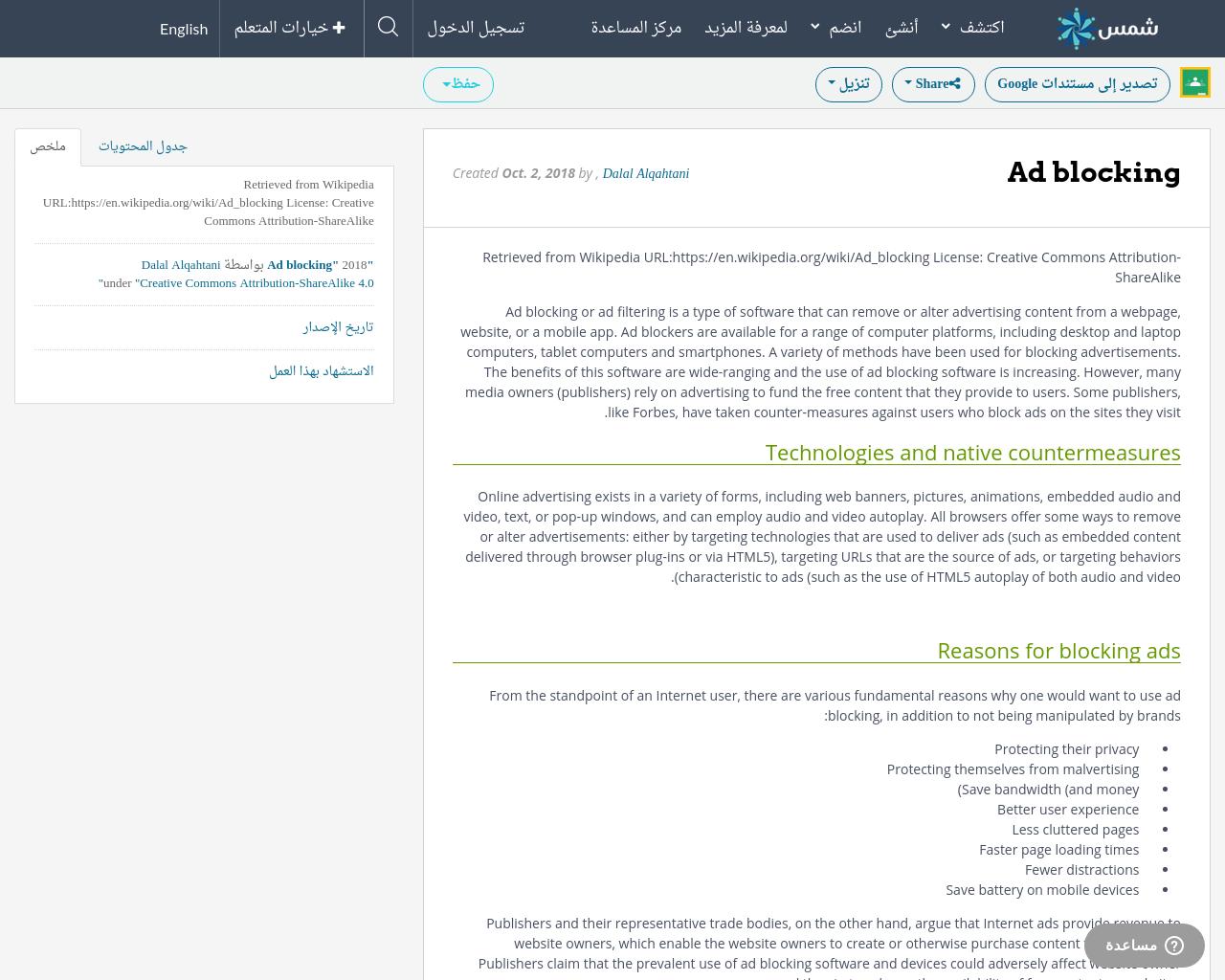 Ad blocking   SHMS - Saudi OER Network