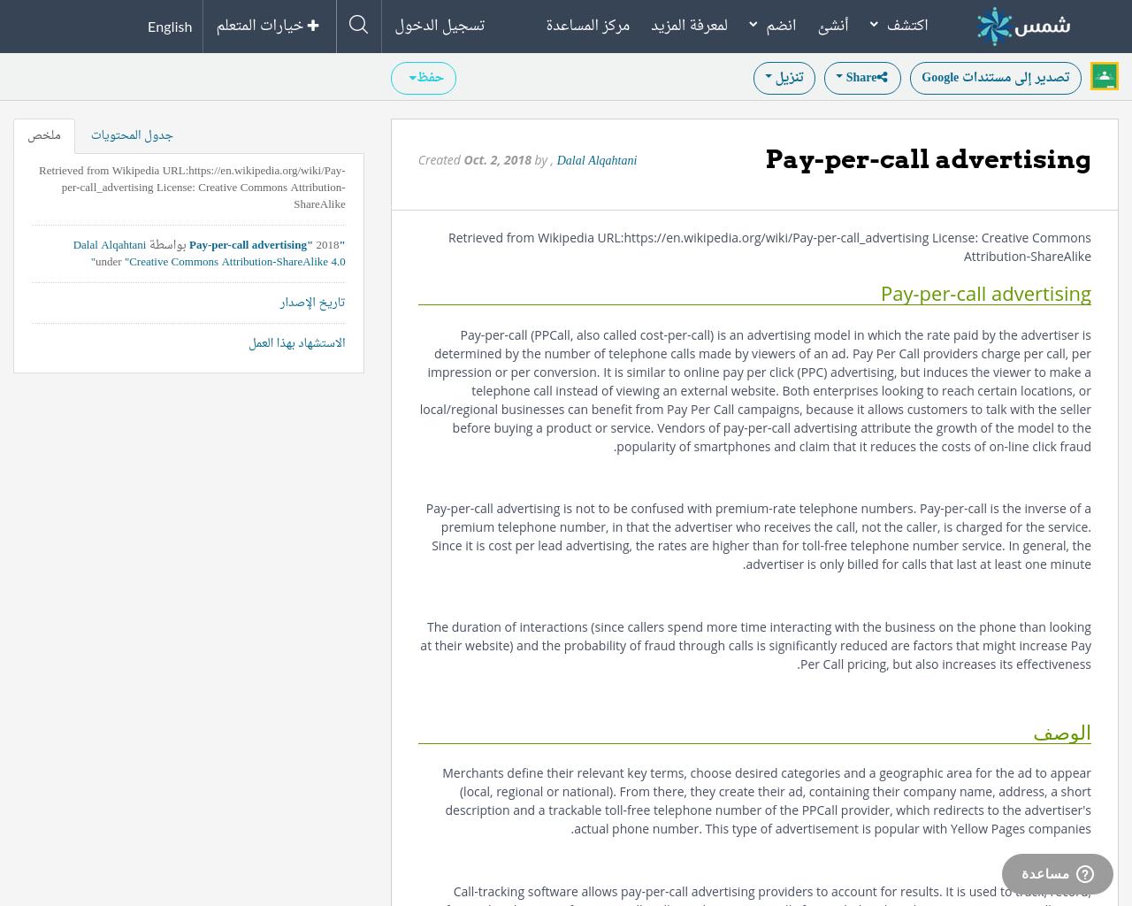 Pay-per-call advertising | SHMS - Saudi OER Network