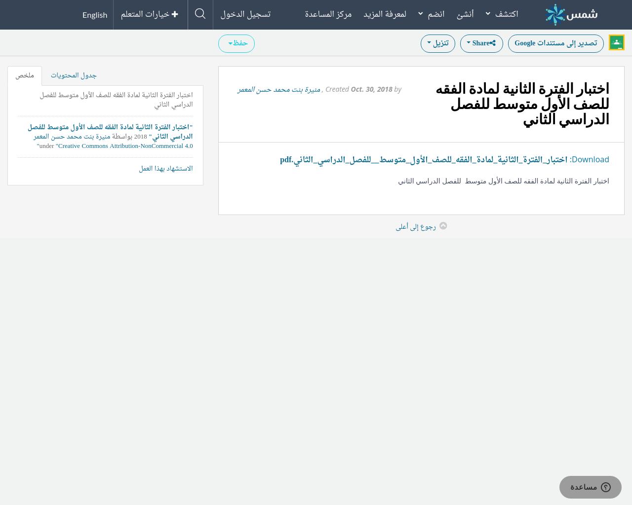 اختبار الفترة الثانية لمادة الفقه للصف الأول متوسط للفصل الدراسي الثاني    SHMS - Saudi OER Network