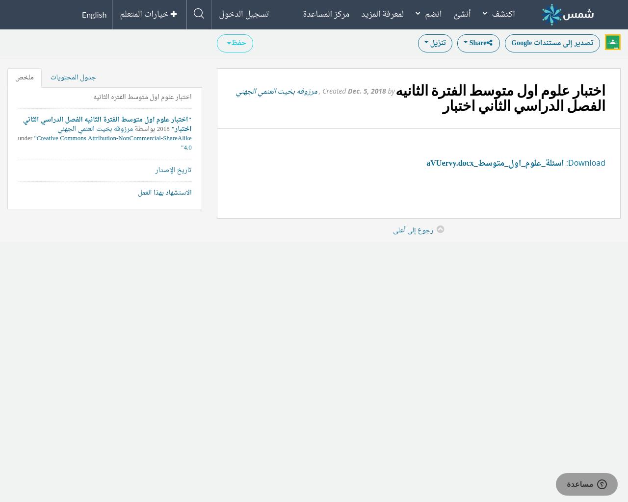 اختبار علوم اول متوسط الفترة الثانيه الفصل الدراسي الثاني اختبار Shms Saudi Oer Network