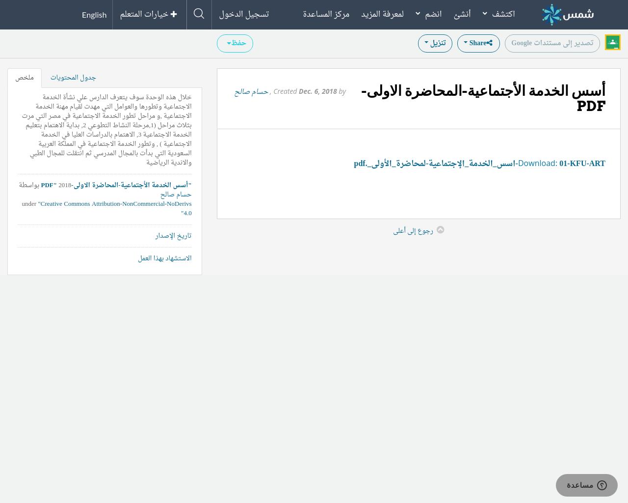 نشأة الخدمة الاجتماعية في المملكة العربية السعودية pdf
