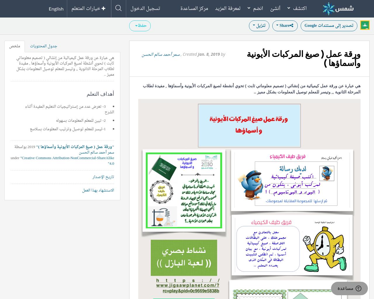 ورقة عمل صيغ المركبات الأيونية وأسماؤها Shms Saudi Oer Network