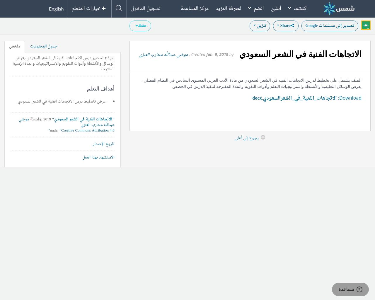 الاتجاهات الفنية في الشعر السعودي Shms Saudi Oer Network