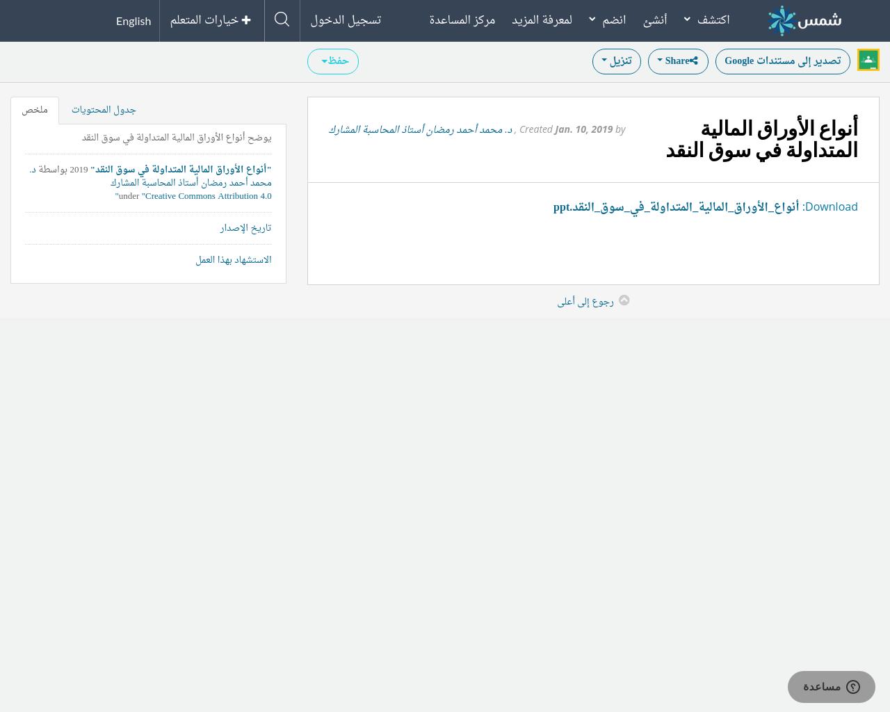 أنواع الأوراق المالية المتداولة في سوق النقد Shms Saudi Oer Network