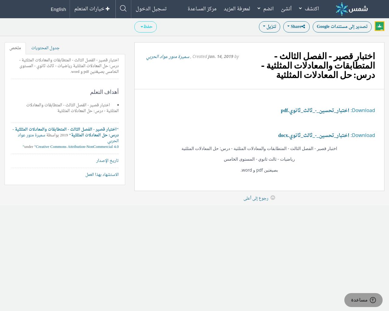 اختبار قصير الفصل الثالث المتطابقات والمعادلات المثلثية درس حل المعادلات المثلثية Shms Saudi Oer Network