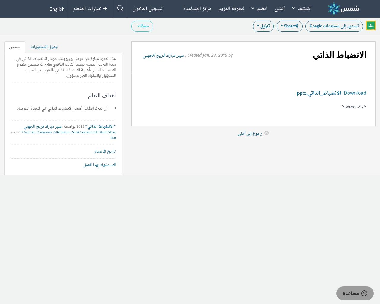 الانضباط الذاتي Shms Saudi Oer Network